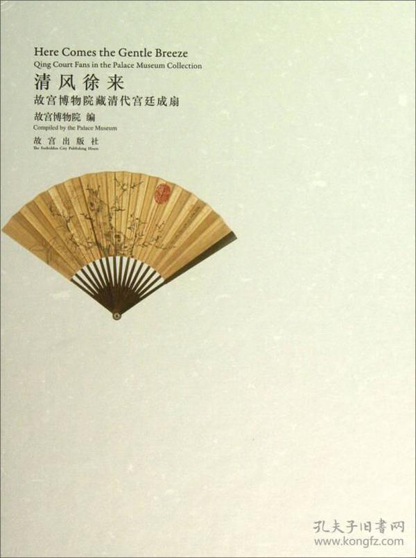 清风徐来——故宫博物院藏清代宫廷成扇