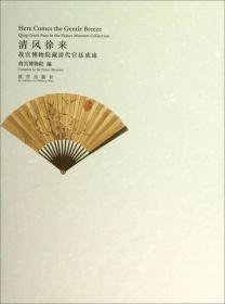 清风徐来--故宫博物院藏清代宫廷成扇