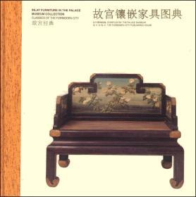 故宫经典--故宫镶嵌家具图典