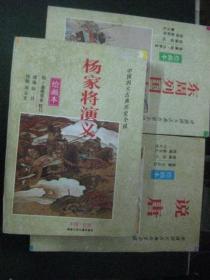 中国四大古典历史小说 绘画本 东周列国志、说唐、杨家将演义、三本合售 1995年1版1印