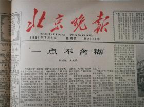 北京晚报1964年7月5日 第2110号