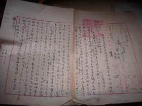 【6】1950年-黄委会王化云等至中央水利部部长【傅作义】毛笔公文底稿.8开一张