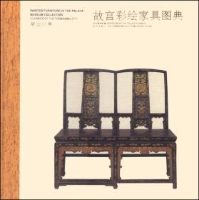 故宫经典--故宫彩绘家具图典