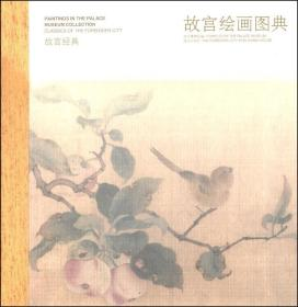 故宫经典:故宫绘画图典