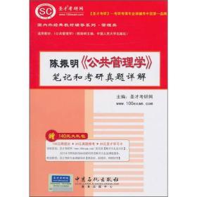 陈振明《公共管理学》笔记和考研真题详解