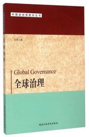 全新包邮  全球治理