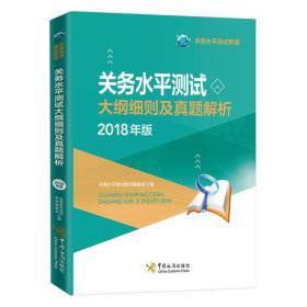 关务水平测试大纲细则及真题解析(2018年版)