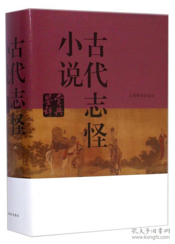 古代志怪小说鉴赏辞典