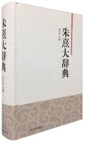朱熹大辞典