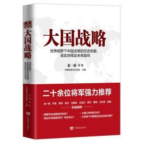 大国战略,全新书