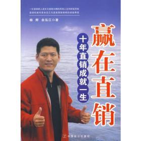 正版现货 赢在直销:十年直销成就一生出版日期:2010-01印刷日期:2010-08印次:1/2