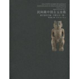 民间藏中国古玉全集 新石器时代编 齐家文化1