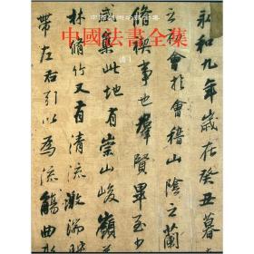 中国法书全集(第16卷清1)