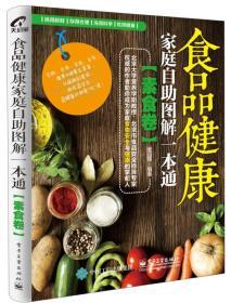 食品健康家庭自助图解一本通 素食卷