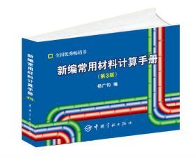 新编常用材料计算手册(第3版)