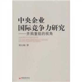 中央企业国际竞争力研究:并购重组的视角