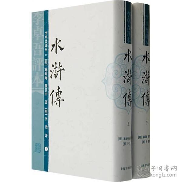 新书--李卓吾评本:水浒传(全二册)(精装)(定价178元)