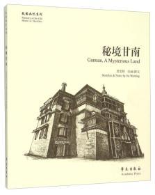 故园画忆系列:秘境甘南