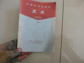 馆藏书【体育系通用教材--武术】下册、C架7层。