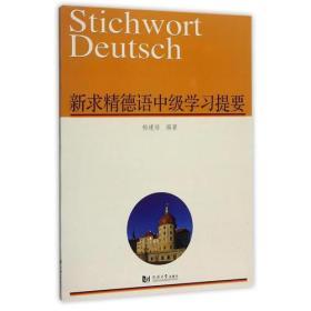 新求精德语中级学习提要