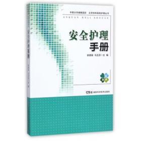 安全护理手册