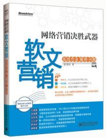 【二手包邮】网络营销决胜**-软文营销实战方法.案例.问题 徐茂权