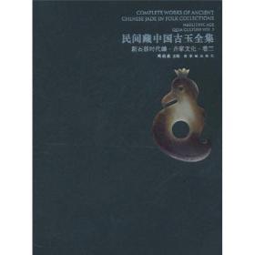 民间藏中国古玉全集--新石器时代编-齐家文化(卷三)