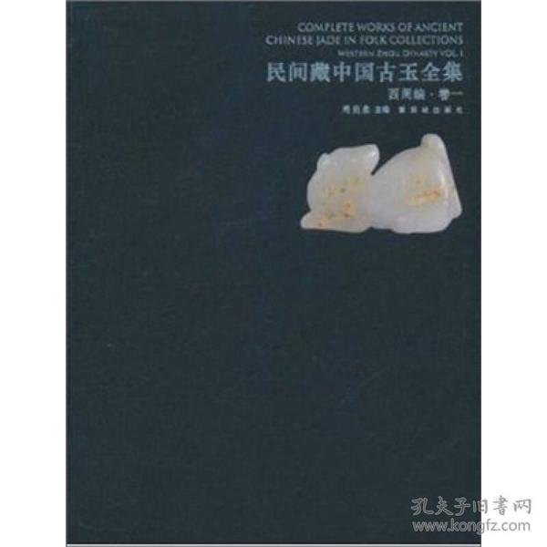 民间藏中国古玉全集--西周编(卷一)