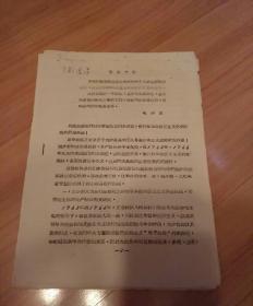 文革:刘少奇外交路线大批判  16开油印本,1967.1.18