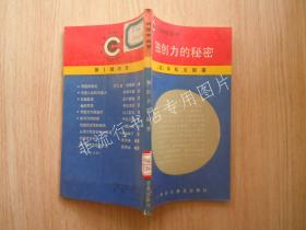 创造学丛书:独创力的秘密【日】中松义郎 著【馆藏】