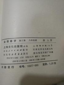金陵春梦第三册