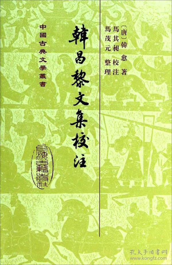 韩昌黎文集校注(全二册):中国古典文学丛书