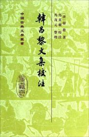 韩昌黎文集校注(全二册)(中国古典文学丛书)竖排繁体