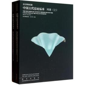 故宫博物院藏中国古代窑址标本:河南(全二册)