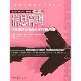 信息管理:信息管理领域最全面的MBA指南