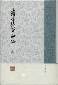 清诗纪事初编(全二册)