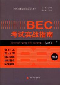 剑桥商务英语应试辅导用书:BEC考试实战指南(高级)