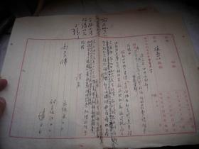 【7】1950年-黄委会王化云等至中央水利部部长【傅作义】毛笔公文底稿.8开一张