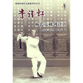 李雅轩杨氏太极拳系列丛书:李雅轩杨式太极剑诠真