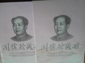 中华人民共和国第五套人民币 同号珍藏册【内有收藏证书】
