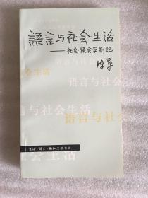 语言与社会生活-社会语言学札记sng2上1