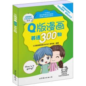 正版新书】Q版漫画英语300句