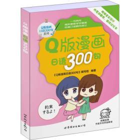 Q版漫画日语300句 Q版漫画口语300句系列
