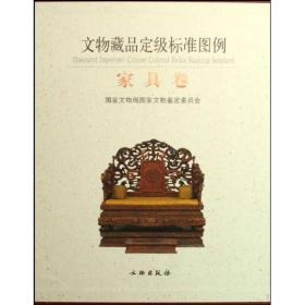 文物藏品定级标准图例--家具卷