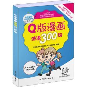 正版新书】Q版漫画法语300句