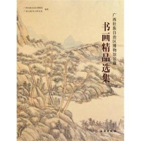 广西壮族自治区博物馆馆藏书画精品选集