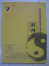 秩序册 第九届中国焦作国际太极拳交流大赛秩序册