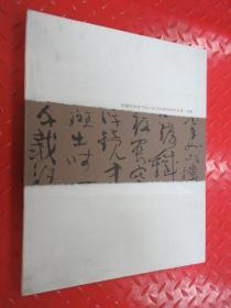 中国美术馆当地大家书法邀请展作品集   沈鹏   精装本