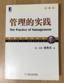 管理的实践(珍藏版) (德鲁克管理经典)The Practice of Management 9787111280743