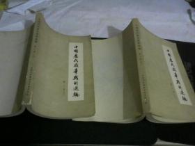 中国历代战争战.例选编( 第二册 上下册)